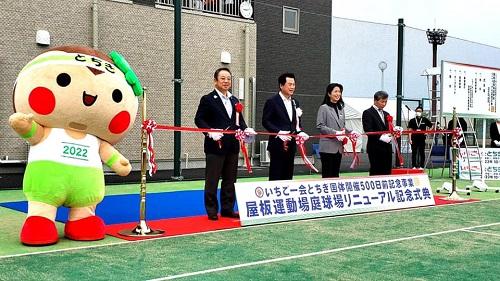 とちぎ国体 開催500日前 屋板運動場 庭球場リニューアル<記念式典&テニスイベント>へ!