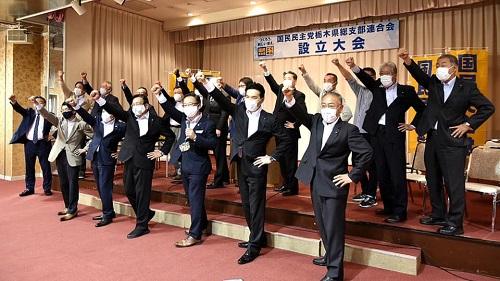 国民民主党栃木県総支部連合会<再始動>設立大会!②