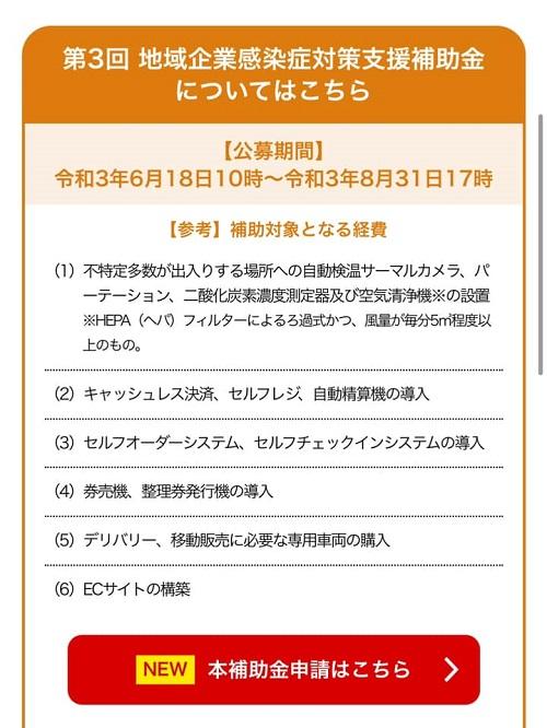 <栃木県 地域企業感染症対策支援補助金(2種類)>公募中!①
