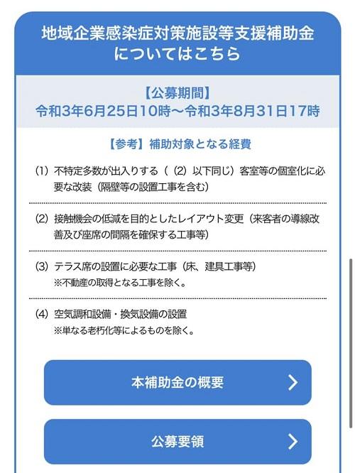 <栃木県 地域企業感染症対策支援補助金(2種類)>公募中!②