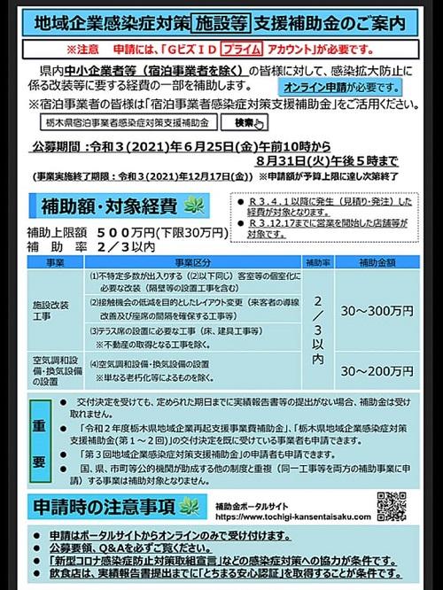 <栃木県 地域企業感染症対策支援補助金(2種類)>公募中!③