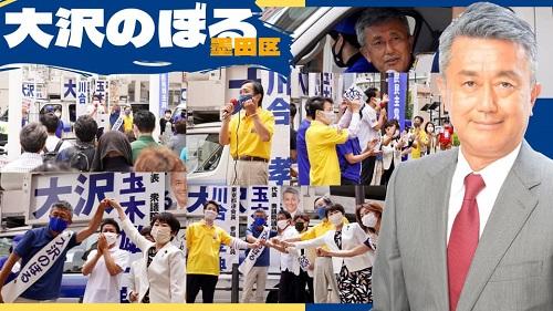 国民民主党とちぎ<STEP UP ACTION>4発目!④