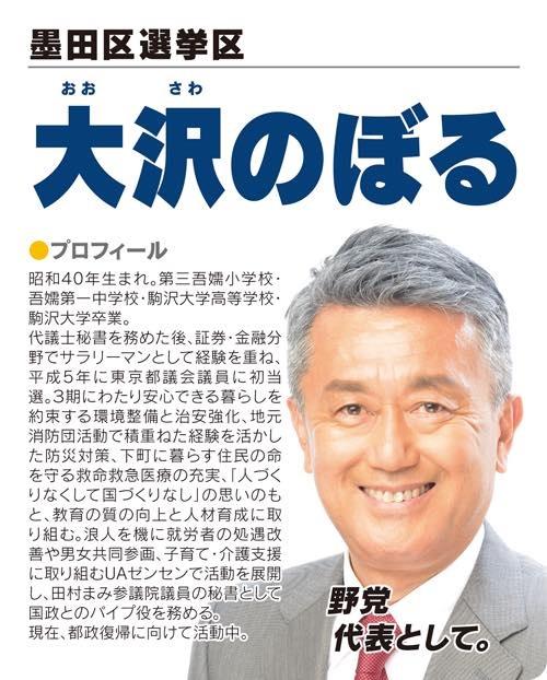 国民民主党とちぎ<STEP UP ACTION>4発目!⑤