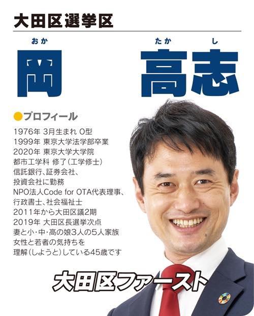国民民主党とちぎ<STEP UP ACTION>4発目!⑦