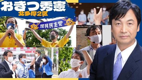 国民民主党とちぎ<STEP UP ACTION>4発目!⑧