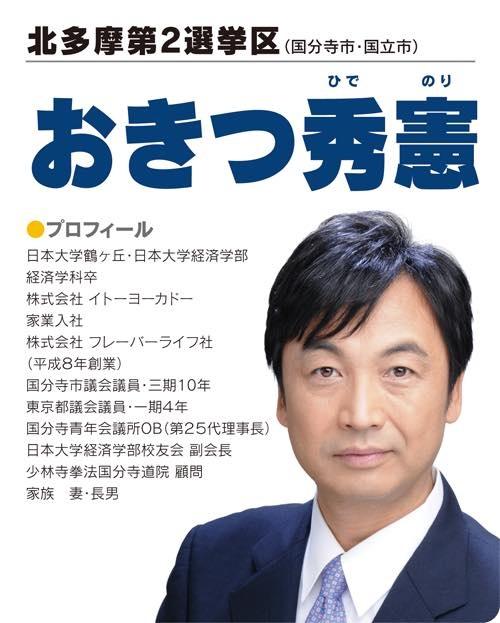 国民民主党とちぎ<STEP UP ACTION>4発目!⑨