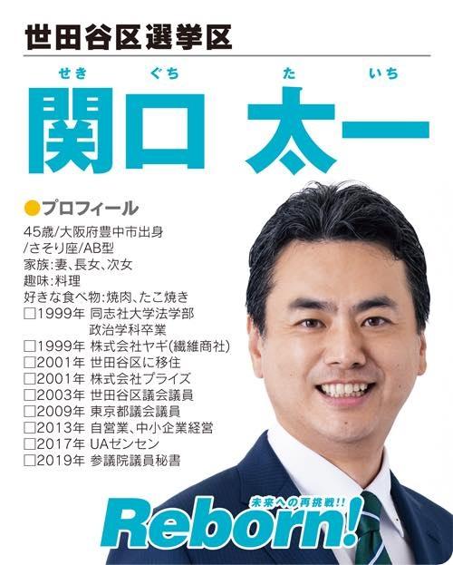 国民民主党とちぎ<STEP UP ACTION>4発目!⑪
