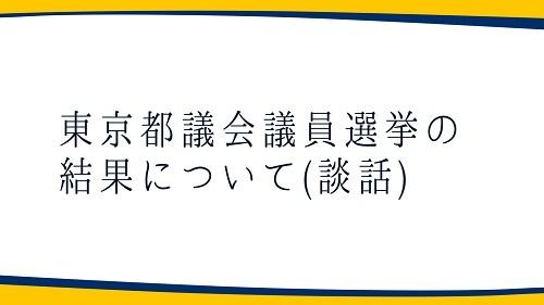 東京都議会議員選挙の結果について①