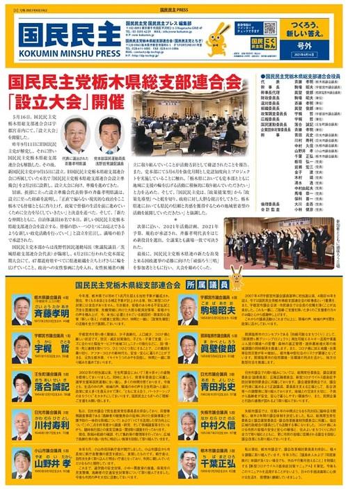 国民民主党とちぎ<STEP UP ACTION>7発目!並木大橋 大谷川 日光市⑧