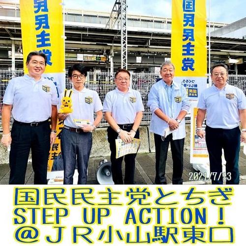 国民民主党とちぎ<STEP UP ACTION!>9発目 JR小山駅東口 小山市①