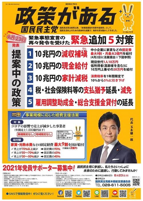 国民民主党とちぎ<STEP UP ACTION!>9発目 JR小山駅東口 小山市④