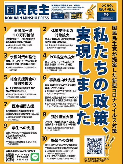 国民民主党とちぎ<STEP UP ACTION!>9発目 JR小山駅東口 小山市⑤