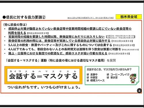 政府「まん延防止等重点措置」適用地域に栃木県等を追加/栃木県の対応④