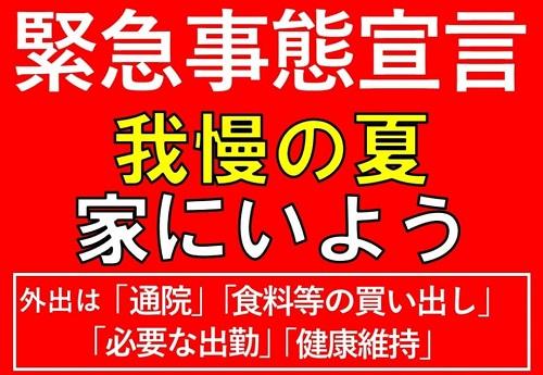 栃木県 20日から「緊急事態宣言」措置適用に!新型コロナ