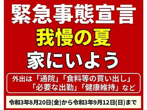 栃木県より「緊急事態宣言」における対応・協力要請について①