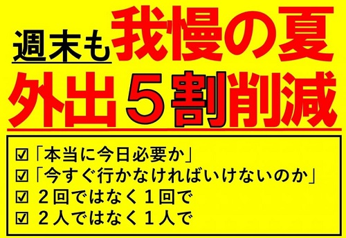 栃木県 新型コロナ対策/緊急事態宣言①