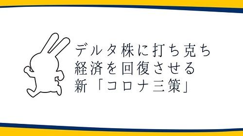 【国民民主党 新・コロナ三策!】新型コロナ①