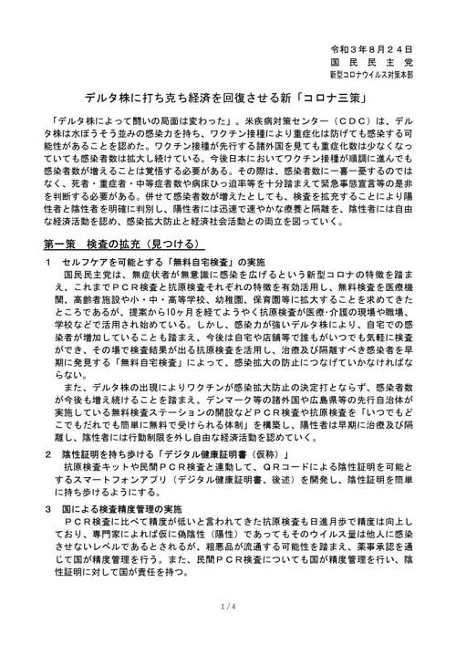 【国民民主党 新・コロナ三策!】新型コロナ②
