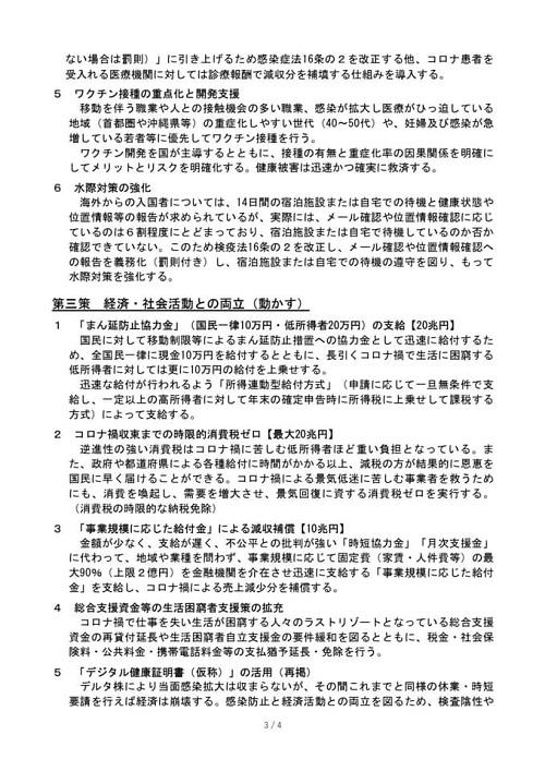 【国民民主党 新・コロナ三策!】新型コロナ④