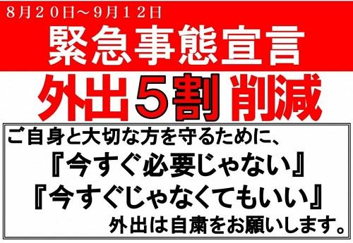 【栃木県 補正予算(第8号)149億円余 可決成立!】栃木県議会①
