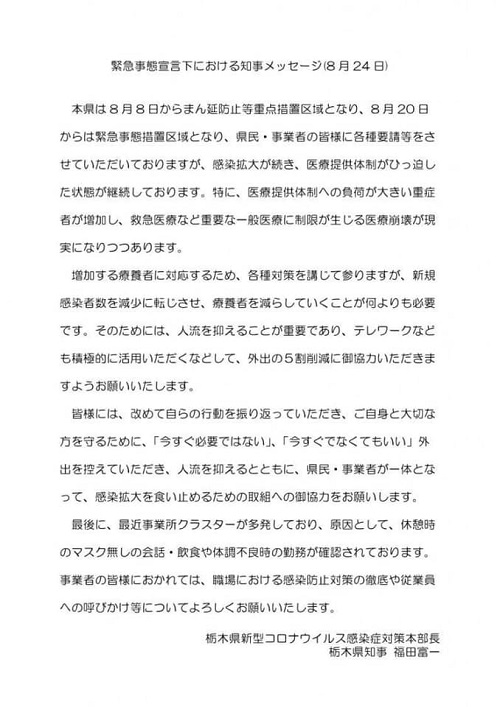 【栃木県 補正予算(第8号)149億円余 可決成立!】栃木県議会③