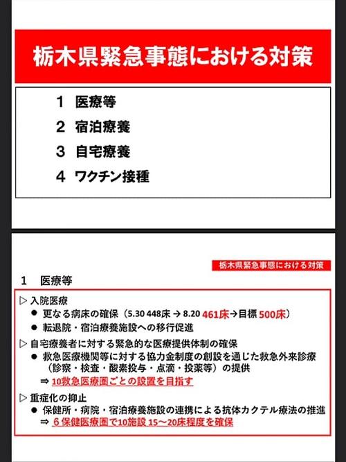 【栃木県 補正予算(第8号)149億円余 可決成立!】栃木県議会⑦