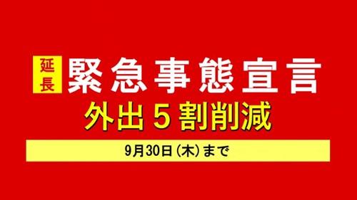 【栃木県 新型コロナ対策/緊急事態宣言 延長へ…】期間:~9月30日(木)①