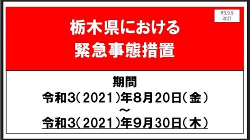 【栃木県 新型コロナ対策/緊急事態宣言 延長へ…】期間:~9月30日(木)③