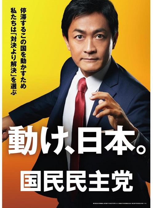 国民民主党 重点政策・新ポスター 発表!①