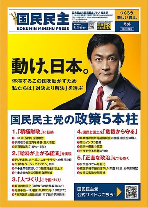 国民民主党 重点政策・新ポスター 発表!③
