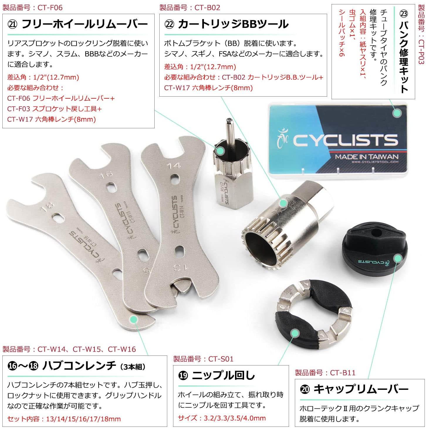自転車工具