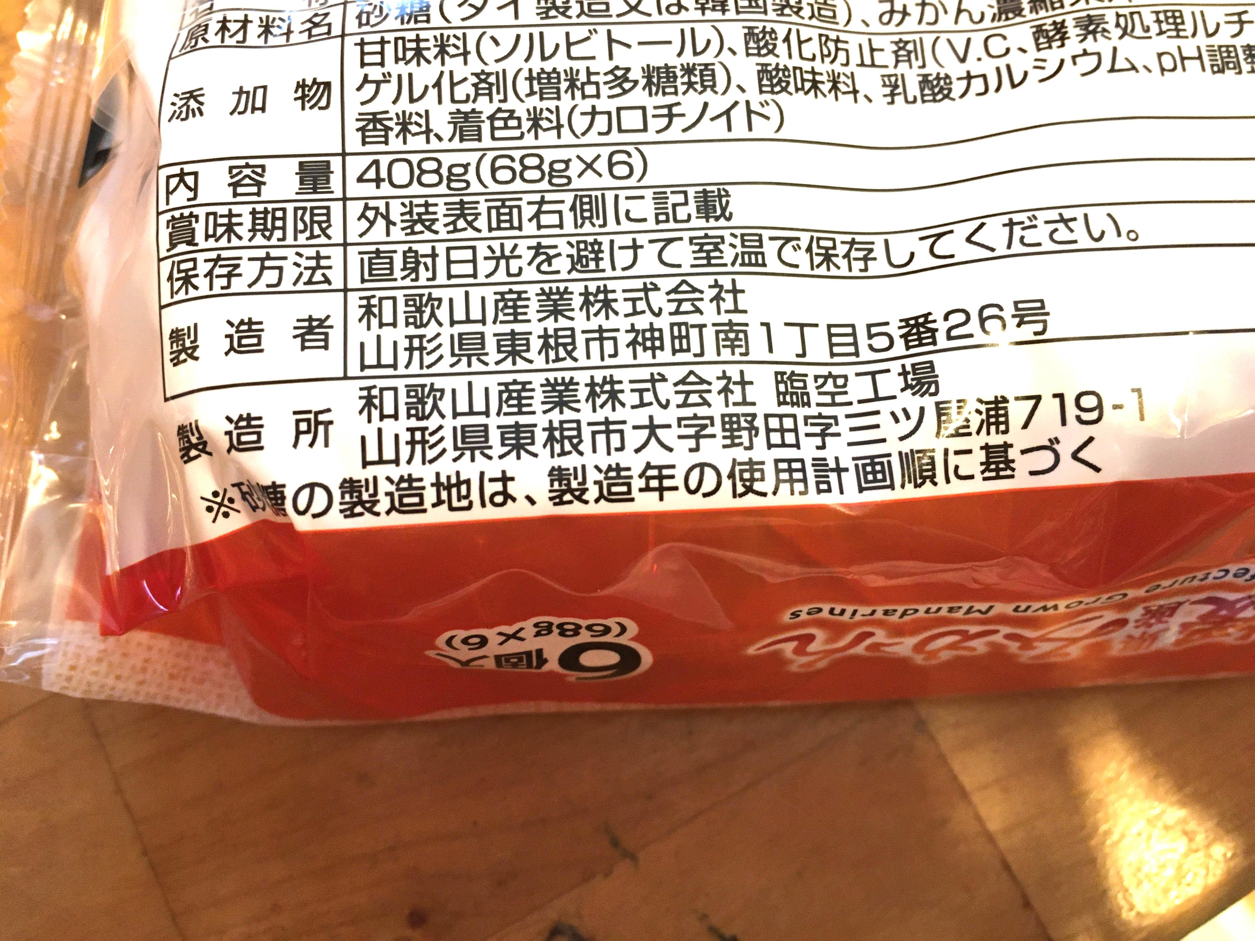 オレンヂゼリ→