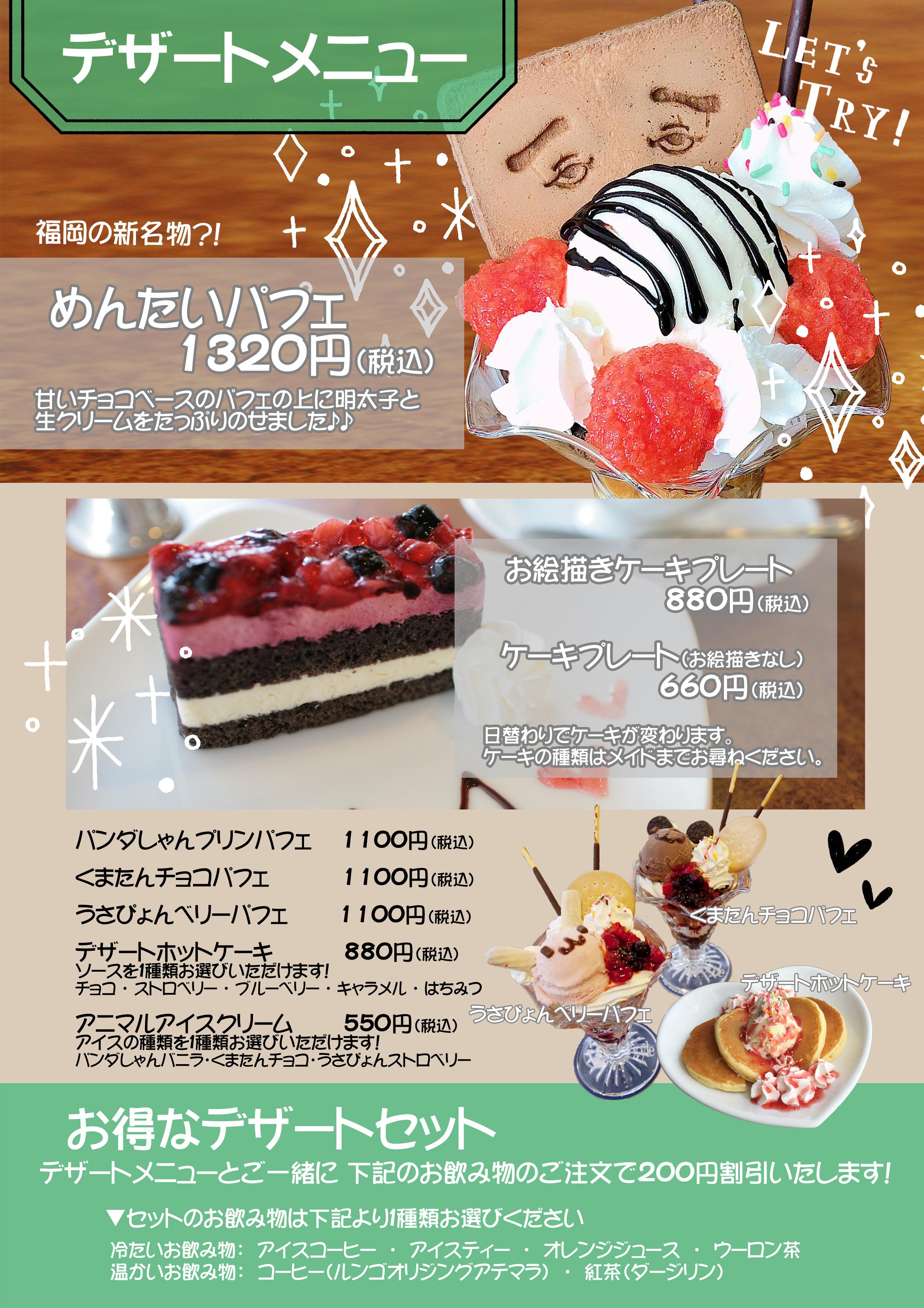 メニュー6 ケーキメニュー20210601のコピー