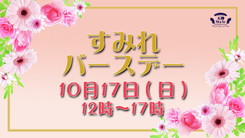 20211017すみれBDバナーのコピー
