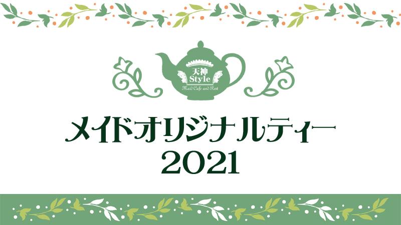 メイドオリジナルティ2021のコピー
