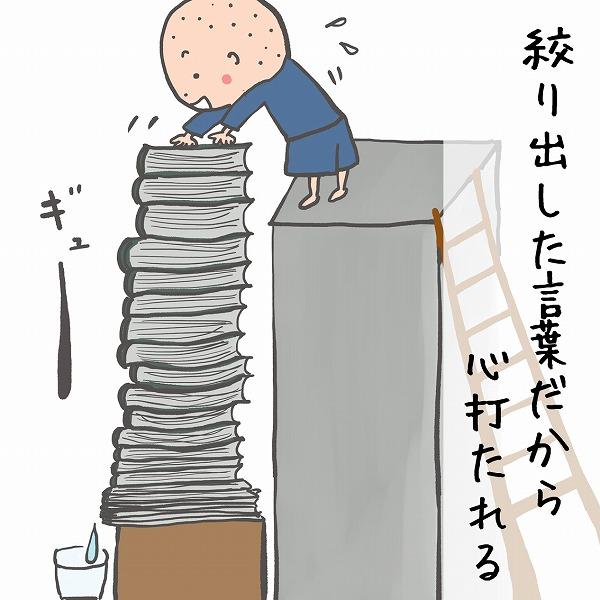 600ブログ用 般若心経0101