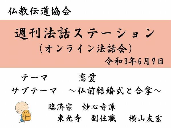 600法話 仏教伝道協会 恋愛 202106091