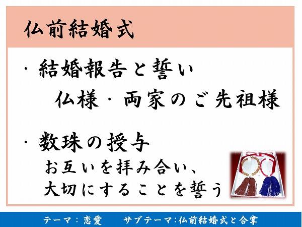 600法話 仏教伝道協会 恋愛 202106093