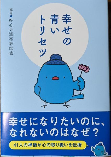 600幸せの青いトリセツ2