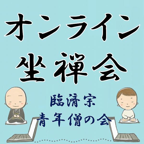 600ホームページ ブログ用ボタン オンライン坐禅会