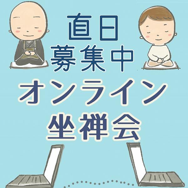 600オンライン坐禅会 ロゴ作成等6 求む僧侶