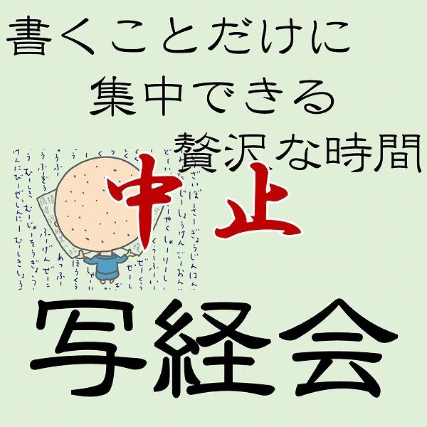 600ホームページ ブログ用 写経会中止 ボタン
