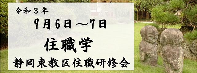 600臨青 ホームページ 住職学
