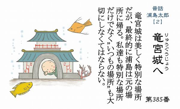 600浦島太郎2