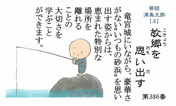 600浦島太郎3