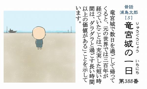 600浦島太郎5