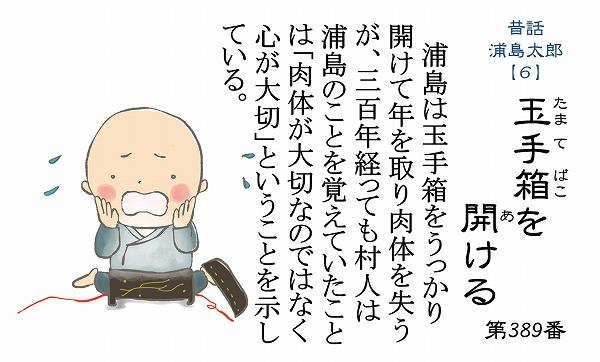 600浦島太郎6