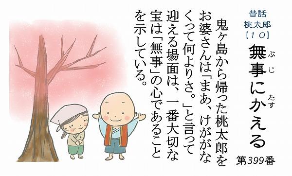 600仏教豆知識シール 390-399 昔話シリーズ 桃太郎10