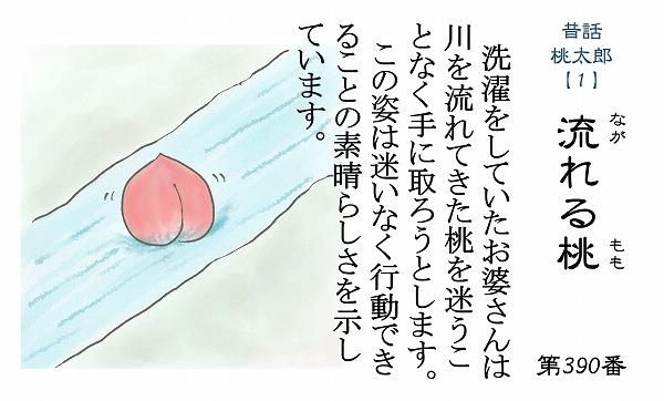 600仏教豆知識シール 390-399 昔話シリーズ 桃太郎1