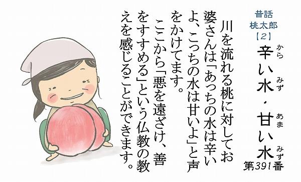 600仏教豆知識シール 390-399 昔話シリーズ 桃太郎2
